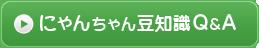 にゃんちゃん豆知識