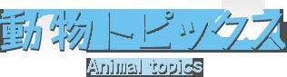 動物トピックス