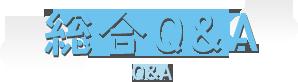 総合Q&A
